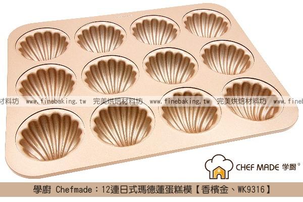 《盒裝》學廚 Chefmade:12連日式瑪德蓮蛋糕模【香檳金、WK9316】 學廚,Chefmade