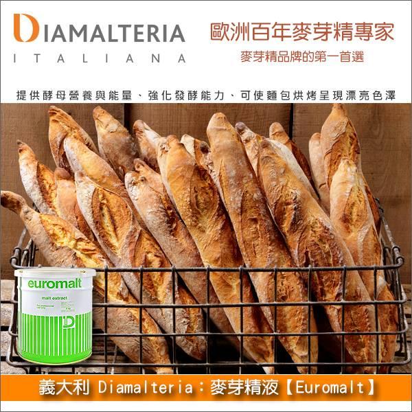 《分裝》義大利 Diamalteria:麥芽精液【高濃度、Euromalt】 戴麥樂亞,麵包,麵包,糕點,月餅,長棍,歐式麵包