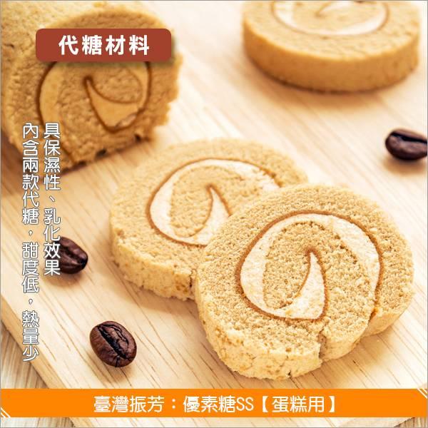 《分裝》臺灣振芳:優素糖SS【蛋糕用】200g 蛋糕