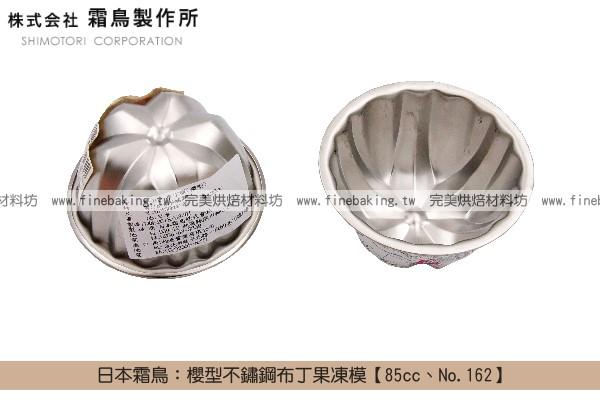 《原裝》日本霜鳥:櫻型不鏽鋼布丁果凍模【85cc、No.162】 霜鳥