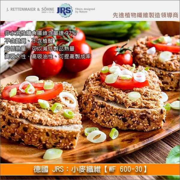 《原裝》德國JRS:小麥纖維【WF 600-30、增添烘焙成品膳食纖維】20KG 麵包,吐司,貝果,鬆餅,蛋糕,餅乾