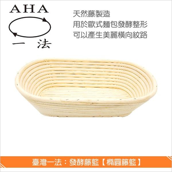 臺灣一法:發酵藤籃【橢圓籐籃、28*17*8.5、2328】 歐式麵包,發酵