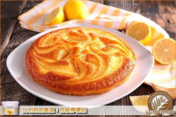 《分裝》比利時焙樂道:特級檸檬餡 1000g 焙樂道,特級檸檬餡