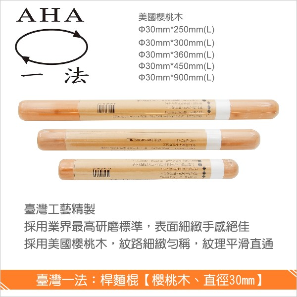 臺灣一法:擀麵棍【櫻桃木、直徑30mm、360mm、Y2036】 木棍,麵糰