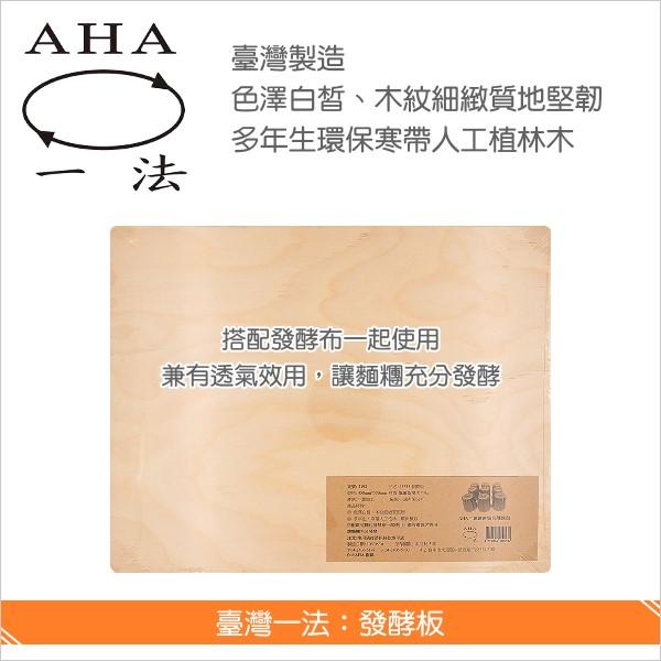臺灣一法:發酵板【45*35、2192】 木板,歐式麵包
