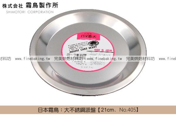 《原裝》日本霜鳥:大不銹鋼派盤【21cm、No.405】 霜鳥