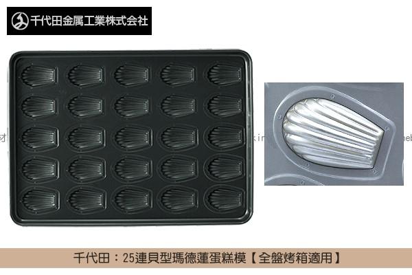 《原裝》千代田:25連貝型瑪德蓮蛋糕模【全盤烤箱適用】 千代田