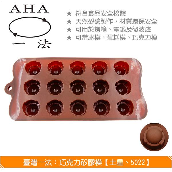 臺灣一法:巧克力矽膠模【土星、15格、5022】 矽膠模,冰模,蛋糕模,巧克力模