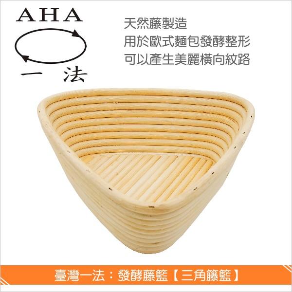 臺灣一法:發酵藤籃【三角籐籃、20*20*20、23701】 歐式麵包,發酵