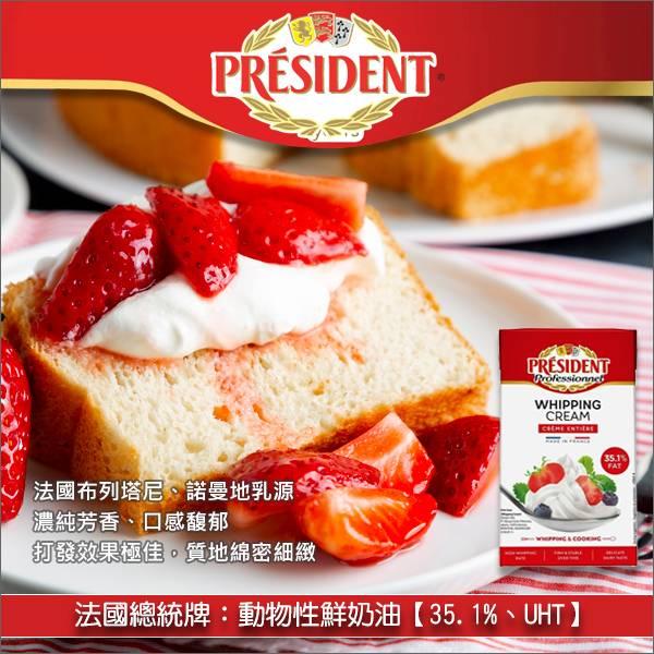 《原裝》法國總統牌:動物性鮮奶油【35.1%、UHT】1L 蛋糕,濃湯,咖哩,奶酪,打發,冰淇淋,義大利麵