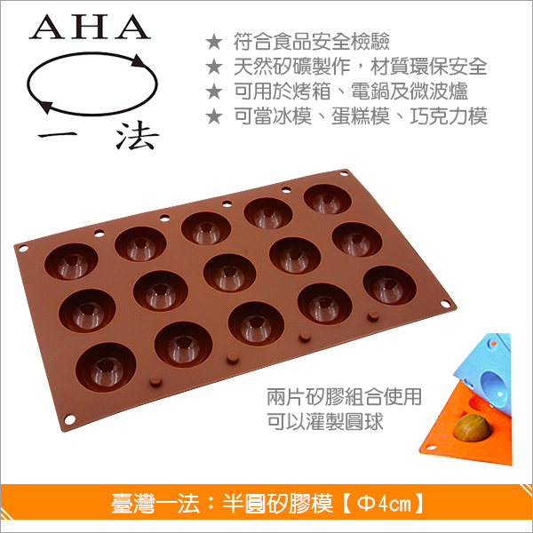 臺灣一法:半圓矽膠模【Φ4cm、15格、單入、5104】 矽膠模,冰模,蛋糕模,巧克力模