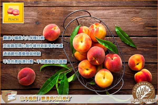 《分裝》日本梅原:糖漬角切白桃丁【大久保種】1000g 梅原,糖漬,白桃丁