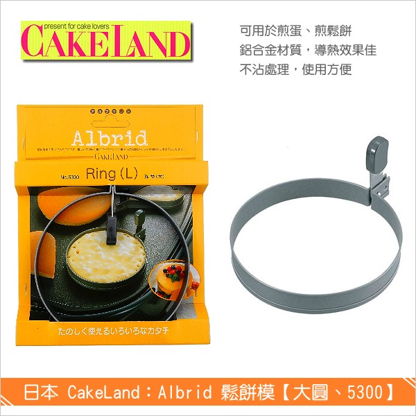 日本 CakeLand:Albrid鬆餅模【大圓、5300】 鬆餅,煎蛋模,烘焙