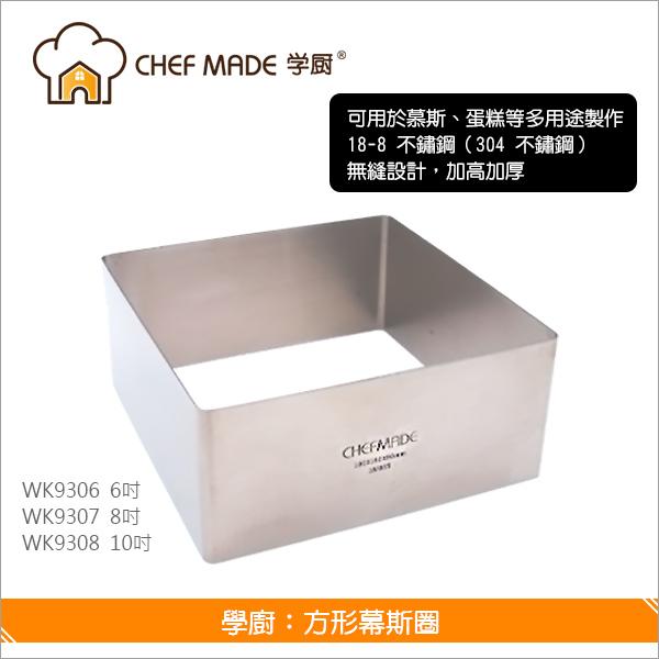 學廚 Chefmade:方形幕斯圈【6吋、WK9306】 慕絲,蛋糕,幕斯模