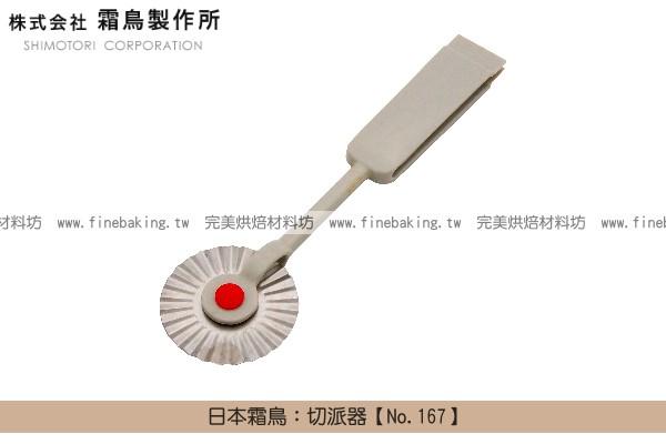 《原裝》日本霜鳥:切派器【No.167】 霜鳥