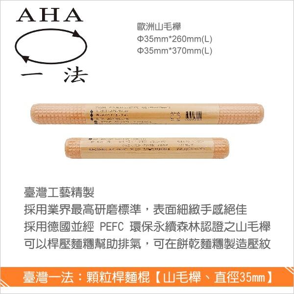 臺灣一法:顆粒擀麵棍【山毛櫸、直徑35mm、370mm、2105】 木棍,麵糰,排氣,壓紋
