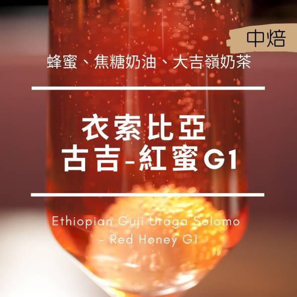 NEW ! ►衣索比亞 古吉 紅蜜 烏拉嘎  咖啡豆,哈巴夏咖啡