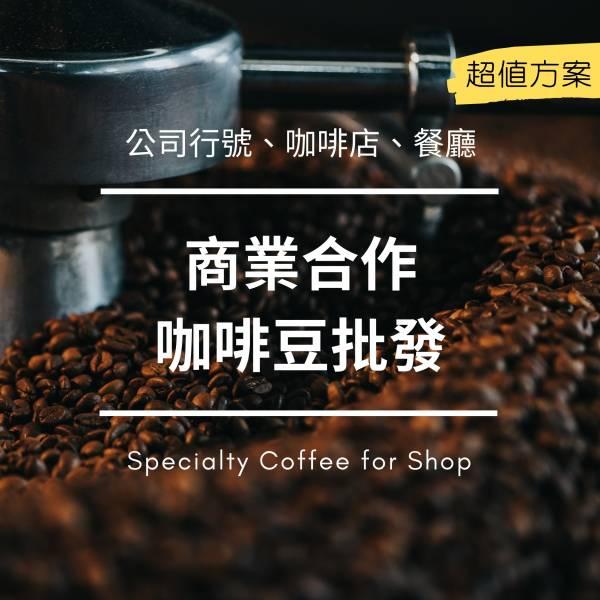 商業合作 ⦗咖啡豆批發⦘