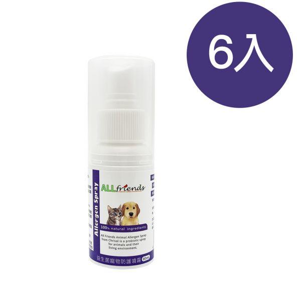 寵物益生菌噴霧 團購六入組 寵物 益生菌 皮膚 皮膚病 過敏