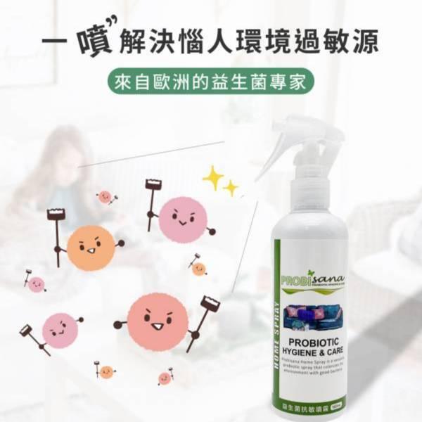 居家抗敏益生菌噴霧 過敏,抗敏,過敏原,塵蟎,蟎蟲,貓狗毛,花粉,環境過敏原