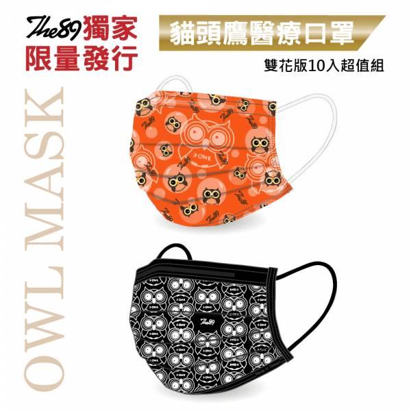 OWL MASK 貓頭鷹醫療口罩套組 (雙花色共10入) 獨家,貓頭鷹口罩,雙色