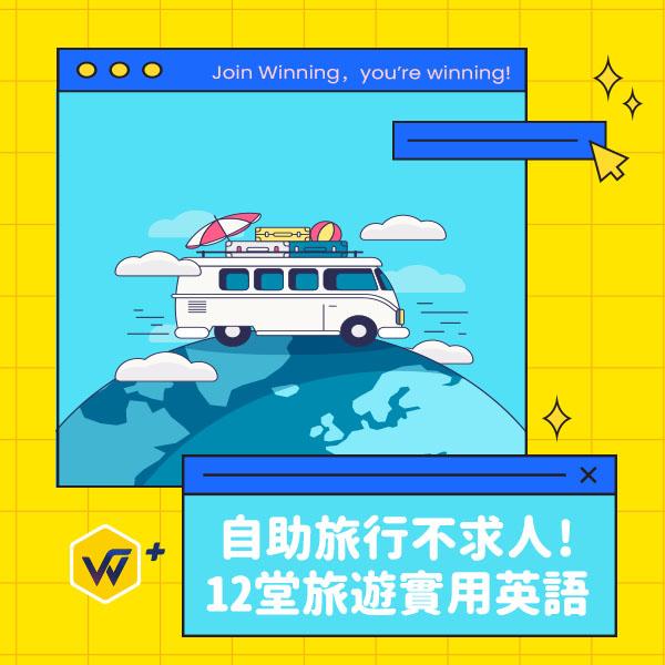 自助旅行不求人|12堂旅遊實用英語 旅遊英文課程