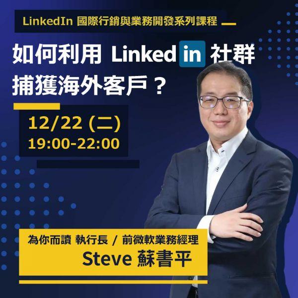 【已完售】12/22(二)如何利用LinkedIn社群捕獲海外客戶? LinkedIn課程