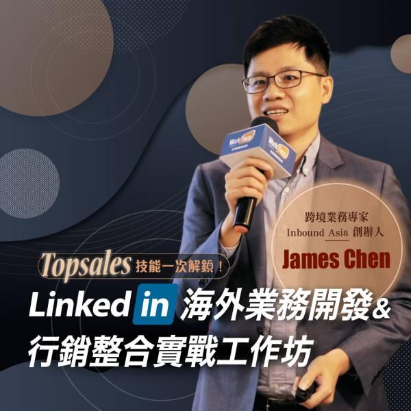 (已完售) Top Sales養成入門|6小時 LinkedIn國際業務&跨境行銷實戰速成班 LinkedIn課程