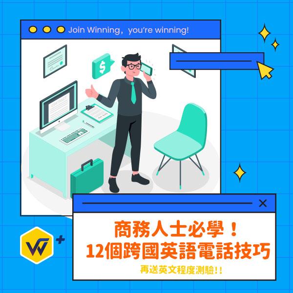商務人士必學!12個跨國英語電話技巧|再送英文程度測驗! 電話英文