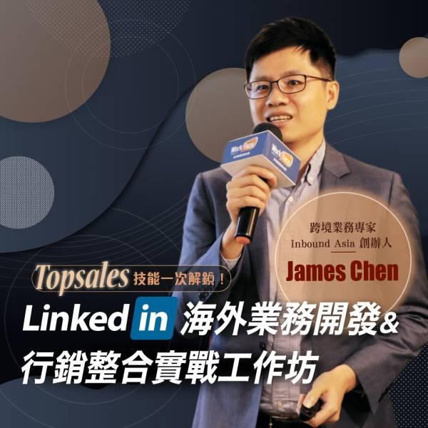 Top Sales 技能一次解鎖!LinkedIn 海外業務開發&跨境行銷實戰工作坊 LinkedIn課程