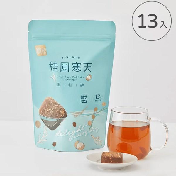 [糖鼎]桂圓寒天(13入) 黑糖,桂圓,寒天