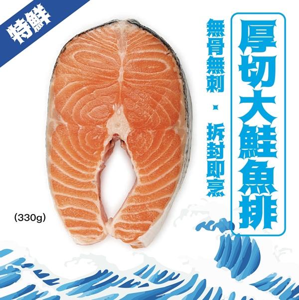 厚切大鮭魚排 (330g/包)