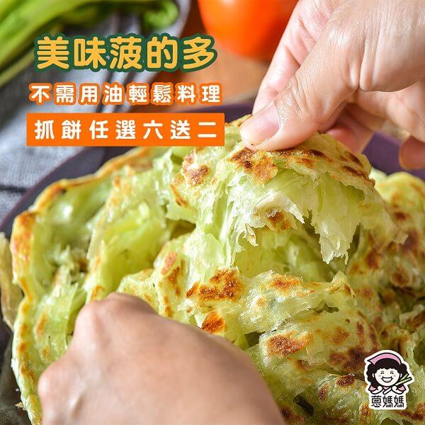 下午肚子餓就靠菠菜抓餅來補充我的營養吧‼