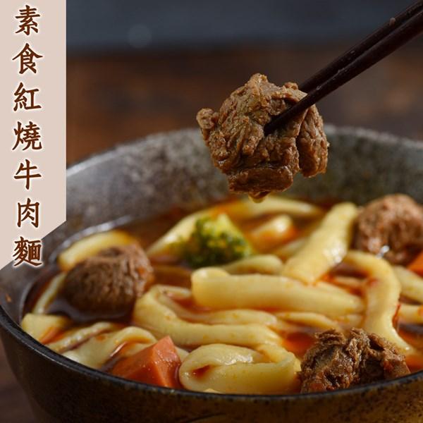 (任選)蔥媽媽 素食紅燒牛肉刀削麵(750g)