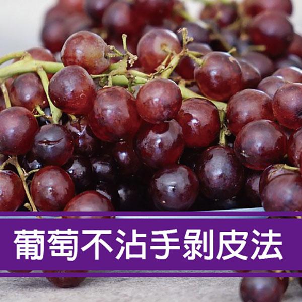 葡萄不沾手剝皮~人人都可優雅吃葡萄! 葡萄 冷凍,葡萄 剝皮,葡萄乾,葡萄籽