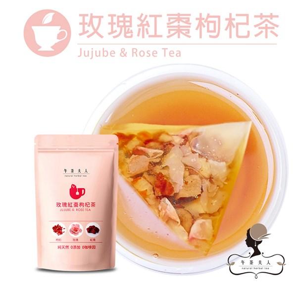 [午茶夫人]玫瑰紅棗枸杞茶 10入/袋 花草茶,草本茶,無咖啡因飲品,果茶,下午茶