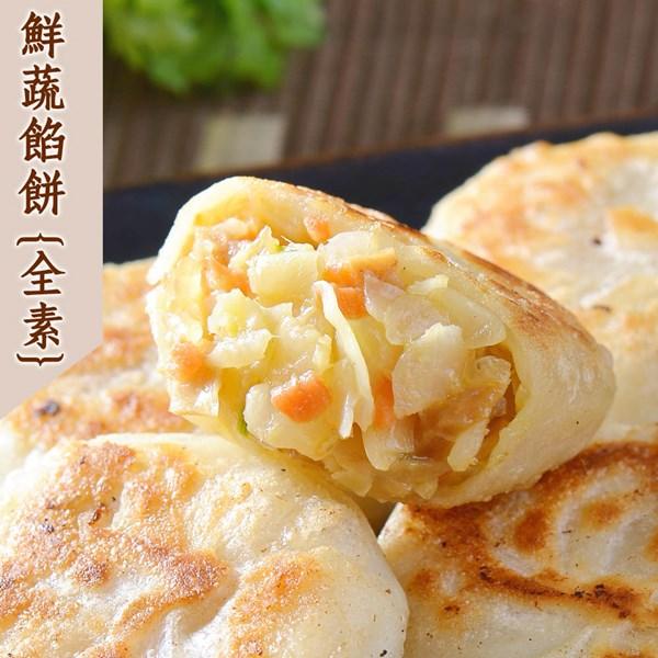 (任選)鮮蔬素食餡餅(全素)(1050g/約35顆) 香酥素食餡餅,蔬食餡餅,素食餡餅, 蔬 食, 素食 料理