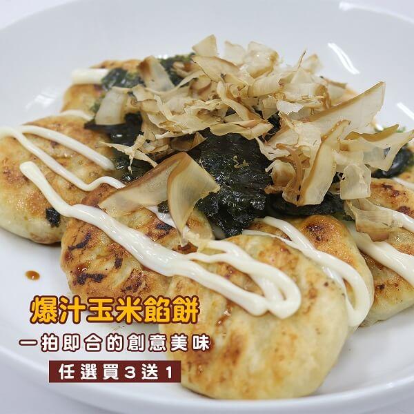 章魚燒口味的 #玉米餡餅,你吃過了嗎⁉