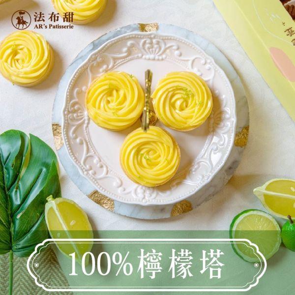 [法布甜]檸檬塔(6入)*2盒 檸檬塔,甜點,