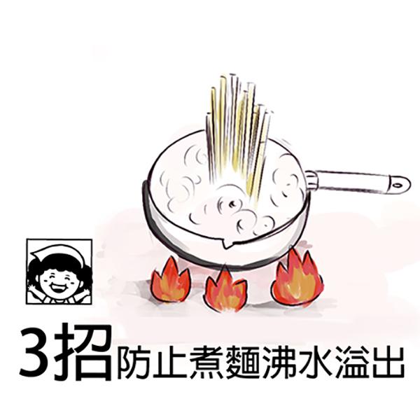 3招防止煮麵時泡沫外溢問題 泡泡溢出,防止泡泡溢出,煮水餃秘訣,煮湯圓技巧,泡泡