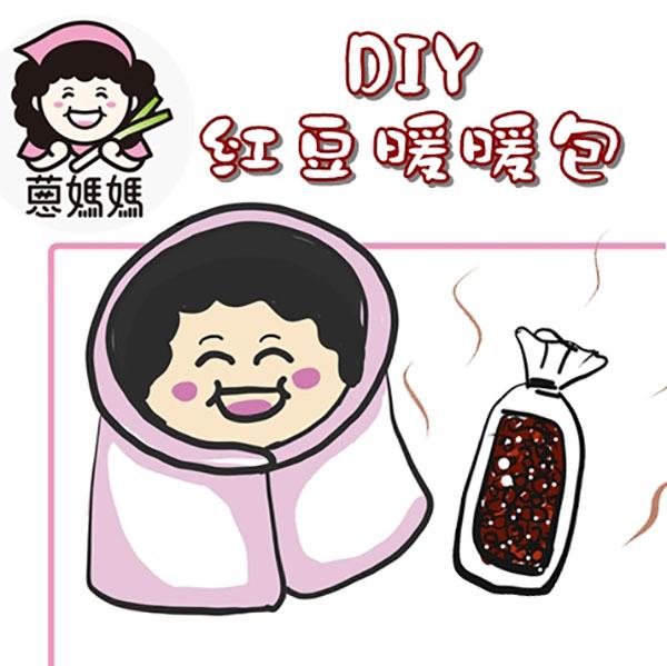 用家中就有的食材「紅豆」就能自製暖暖包   紅豆,微波爐,暖暖包,環保