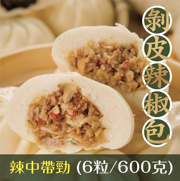 剝皮辣椒大鮮肉包(6粒/600克)