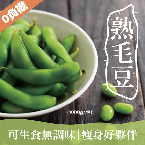 生食級原味毛豆(1公斤/包)