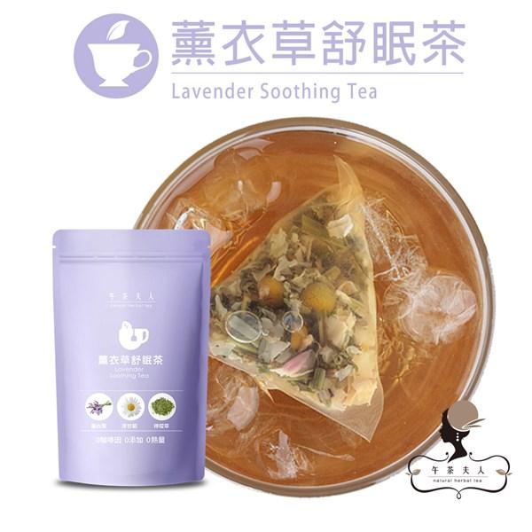 [午茶夫人]薰衣草舒眠茶 10入/袋 花草茶,草本茶,無咖啡因飲品,果茶,下午茶