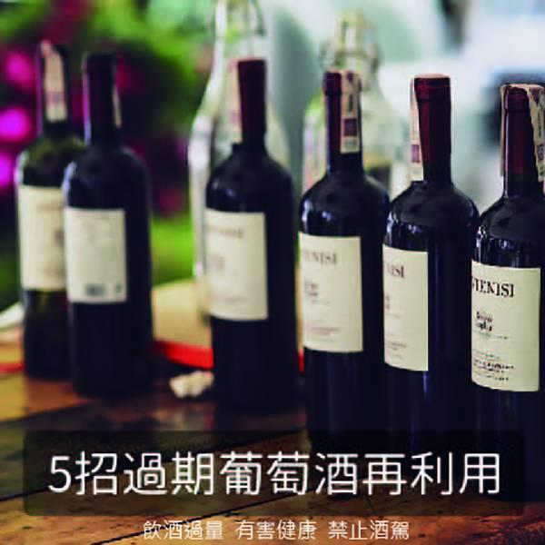 5招過期的葡萄酒再利用  葡萄酒,葡萄酒過期,葡萄酒再利用,紅酒
