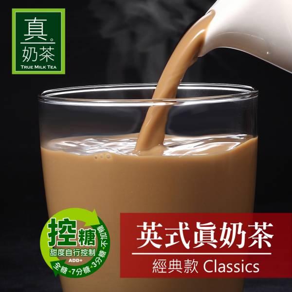 【歐可茶葉】英式真奶茶_經典款(8包/盒)_A09