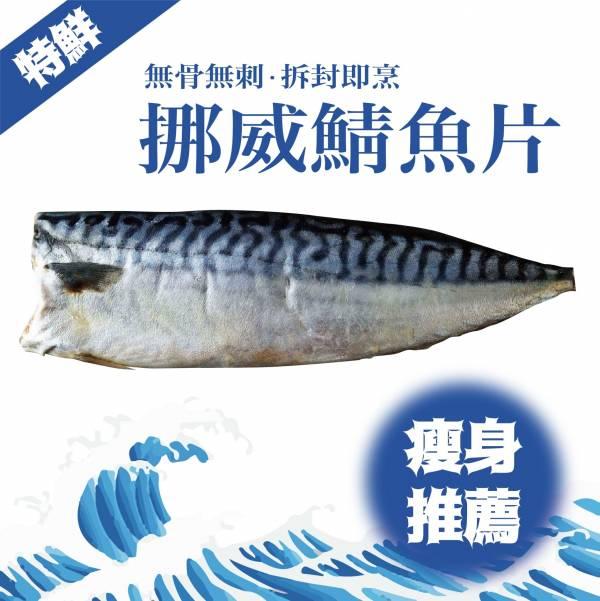 挪威鯖魚(淡口味)150g/包