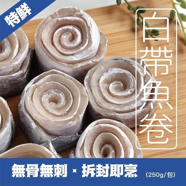 鮮凍去刺白帶魚捲(250/包)