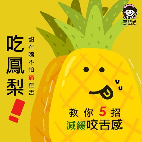 喜歡吃?鳳梨又怕刮舌? 教你5招減緩咬舌感 鳳梨,鳳梨酵素,鳳梨乾