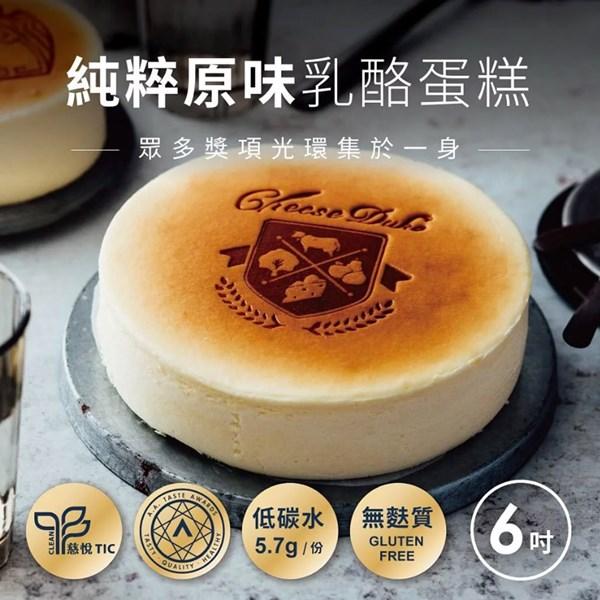 [起士公爵]純粹原味乳酪蛋糕6吋 乳酪,蛋糕,甜點